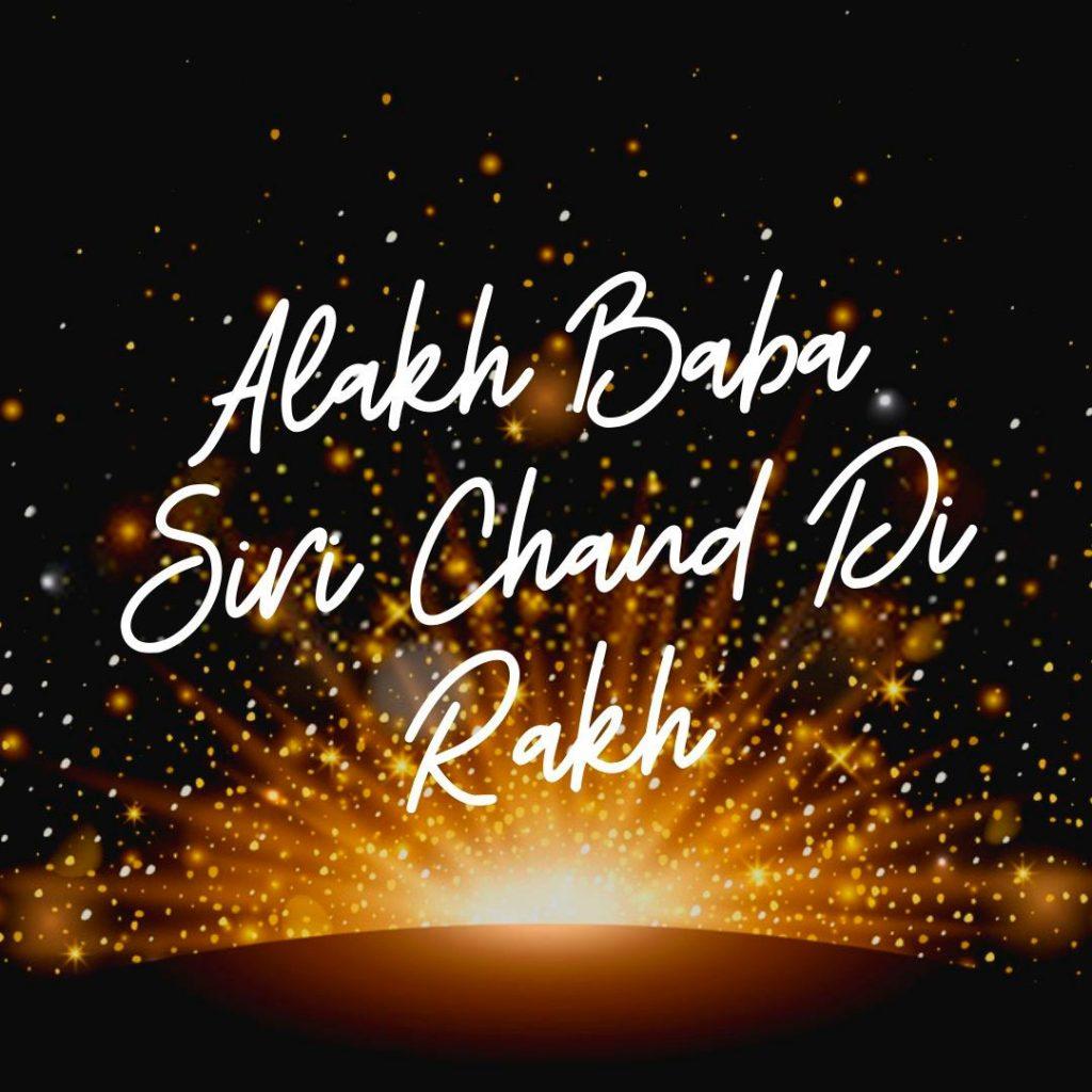 alakh baba siri chand di rakh