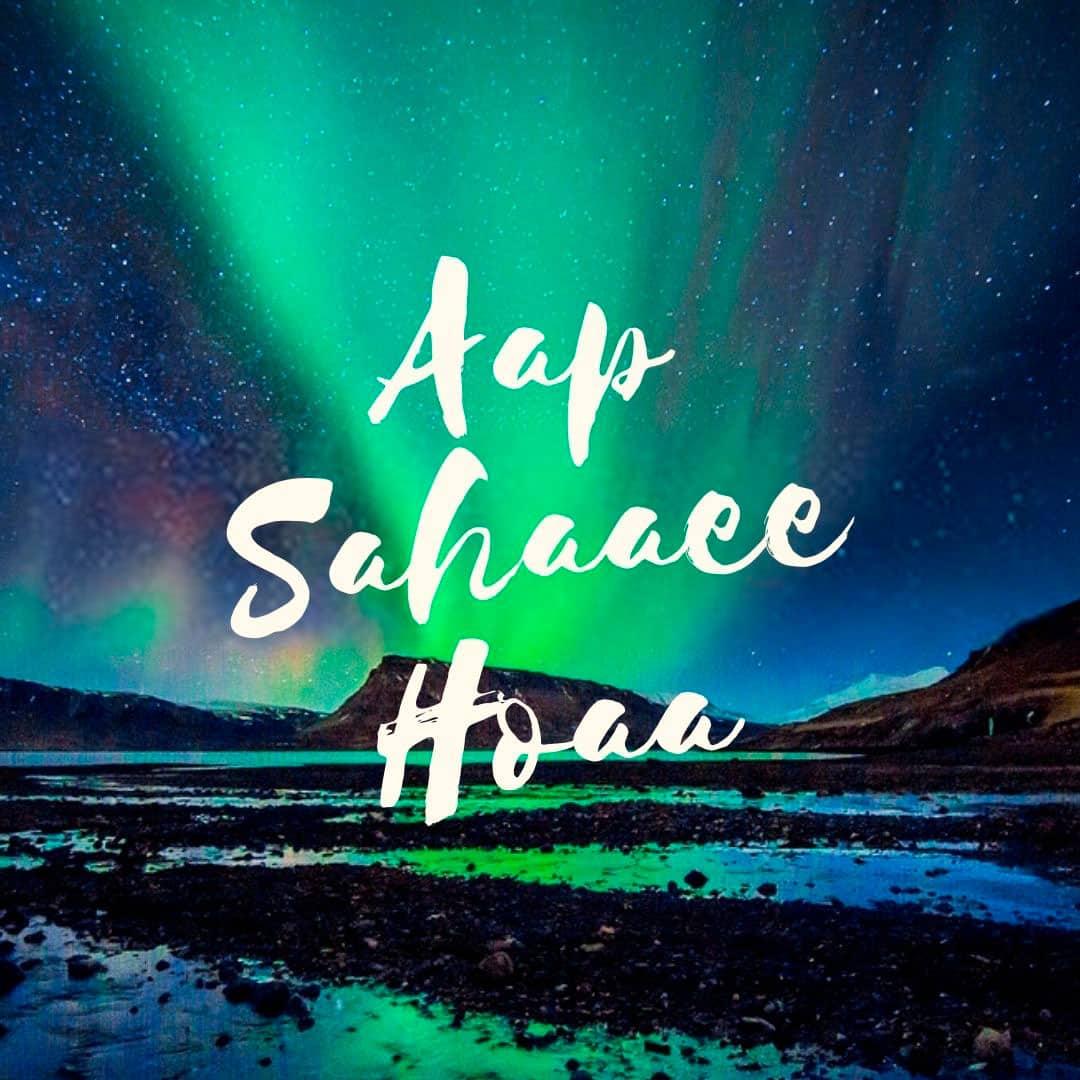 aap sahaaee hoaa